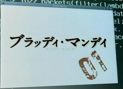ブラッディ・マンデイ - BLOODY MONDAY - 第1話 「日本最後の日! 1人の命か!? 4万人の命か!?最凶ウイルステロの陰謀と伝説の天才ハッカーの闘いがいよいよ今夜はじまる!!」