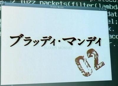 ブラッディ・マンデイ - BLOODY MONDAY - 第2話 「ウイルステロついに勃発!! 迫り来る日本最後の日!!」