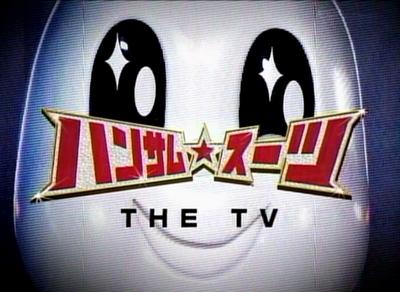 ハンサム★スーツTHE TV