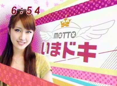 多岐川華子 めざましテレビ MOTTOいまドキ! 2009.04.01