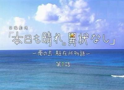 本日も晴れ。異状なし - 南の島 駐在所物語 - 第1話 「日本最南端の離島にやってきた駐在さんの熱血全力奮闘記」