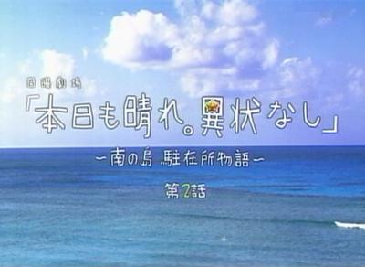 本日も晴れ。異状なし - 南の島 駐在所物語 - 第2話 「この島で医者よりも大切なもの…それは」