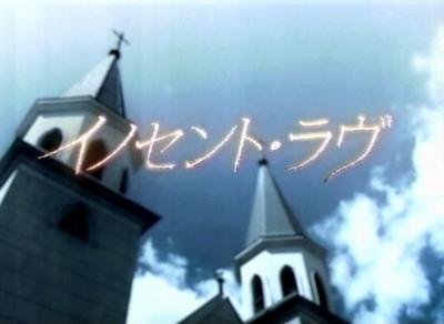 イノセント・ラヴ 最終話 「永遠に」