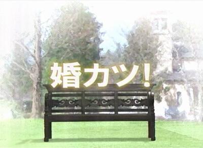 婚カツ! 第1話 「草食男子が就活で婚活!?」
