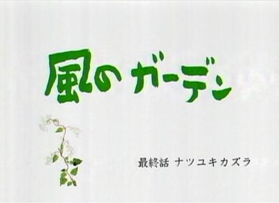 風のガーデン 最終話 「ナツユキカズラ」