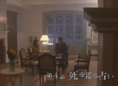 キイナ - 不可能犯罪捜査官 - 第4話 「死を鑑る占い」