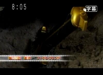 仮面ライダーキバ 第36話 「革命・ソードレジェンド」