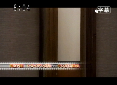 仮面ライダーキバ 第37話 「トライアングル・キングが斬る」