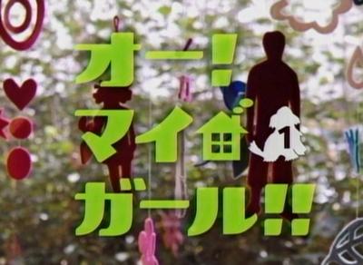 オー!マイ・ガール!! 第1話 「オレは召使じゃない!家にワガママちびっ子女優がやってきた」