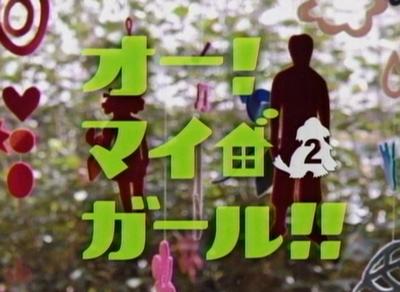 オー!マイ・ガール!! 第2話 「お金がない!! 犬と少女は家なき子?」