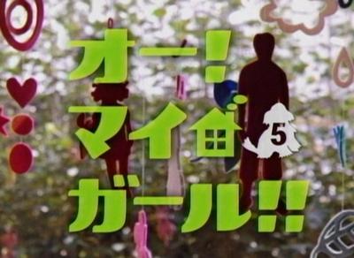 オー!マイ・ガール!! 第5話 「夢の代金80万円!? ケータイ小説家は諦めない」