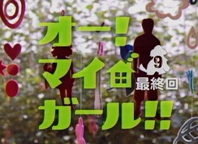 オー!マイ・ガール!! 第9話 最終回 「オレ達は家族 母と娘の絆…さよならの決断」