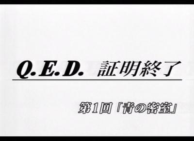 Q.E.D. 証明終了 第1回 「青の密室」