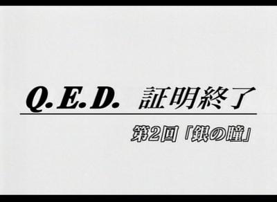 Q.E.D. 証明終了 第2回 「銀の瞳」