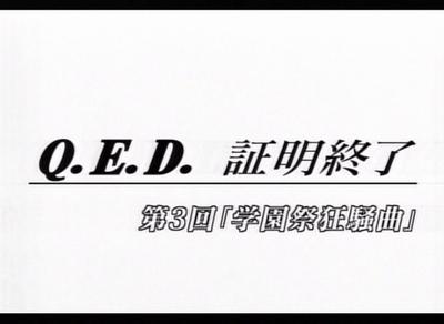Q.E.D. 証明終了 第3回 「学園祭狂騒曲」