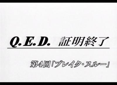 Q.E.D. 証明終了 第4回 「ブレイク・スルー」