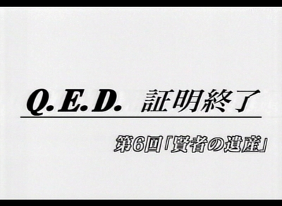 Q.E.D. 証明終了 第6回 「賢者の遺産」