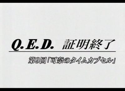 Q.E.D. 証明終了 第9回 「可奈のタイムカプセル」
