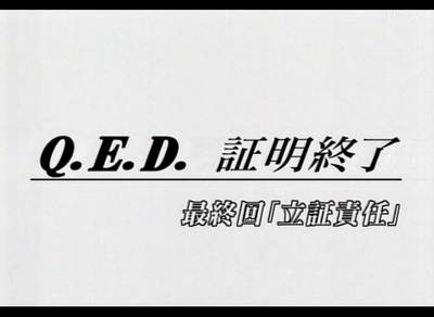 Q.E.D. 証明終了 最終回 「立証責任」