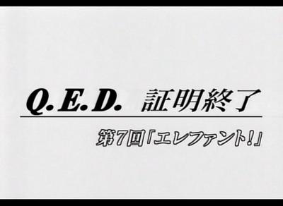 Q.E.D. 証明終了 第7回 「エレファント!」
