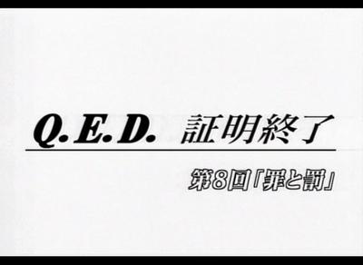 Q.E.D. 証明終了 第8回 「罪と罰」