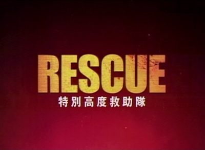 RESCUE - 特別高度救助隊 - Final 「ドラマ史上最悪の結末!ベイブリッジ完全封鎖へ!最終章」