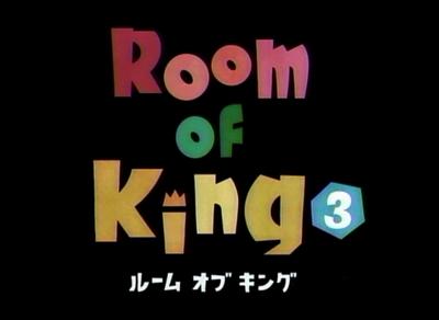 Room Of King 第3話 「叱って欲しい女と男!?もりじパリでチャンス到来!」