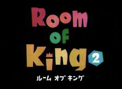 Room Of King 第2話 「ピンチはチャンス!?大物アーチストが登場!!」