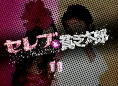 セレブと貧乏太郎 最終回 「最終回拡大SP!! さよなら太郎・衝撃と感動の聖夜!!」