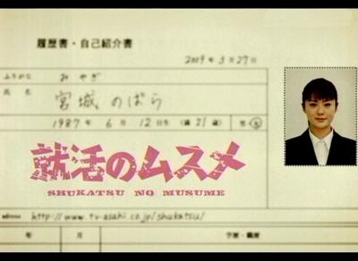 就活のムスメ - SHUKATSU NO MUSUME -