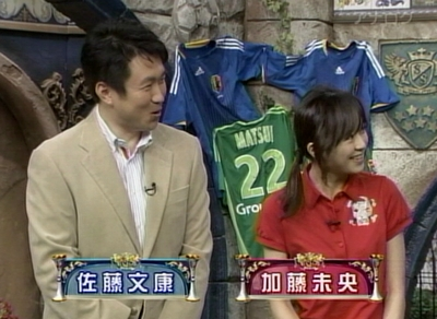 加藤未央 スーパーサッカーPLUS 2009.01.17
