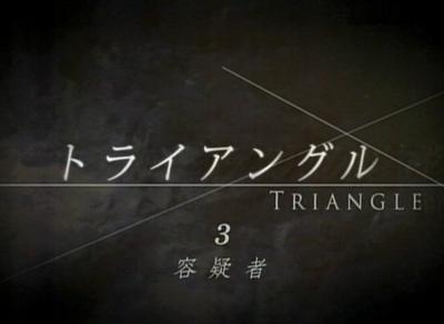 トライアングル 第3話 「容疑者」