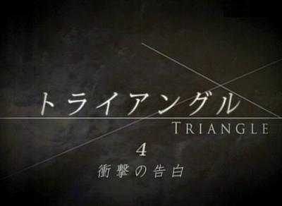 トライアングル 第4話 「衝撃の告白」