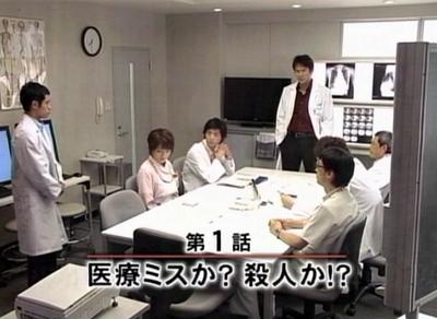 チーム・バチスタの栄光 第1話 「医療ミスか?殺人か!?」