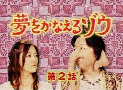 夢をかなえるゾウ - 女の幸せ篇 - 第2話 「合コン(秘)必勝法」