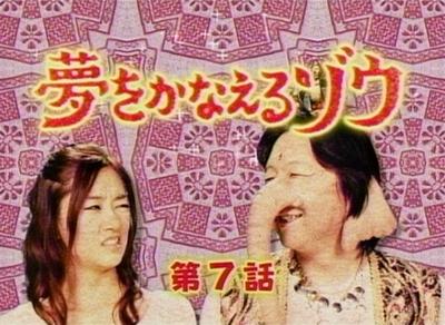 夢をかなえるゾウ - 女の幸せ篇 - 第7話 「人を笑わせる極意教えたる!恋の悩みも最悪な人間関係も笑いで解決?」