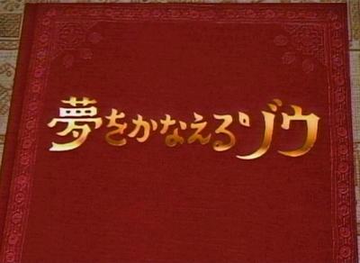 夢をかなえるゾウ - 男の成功篇 -