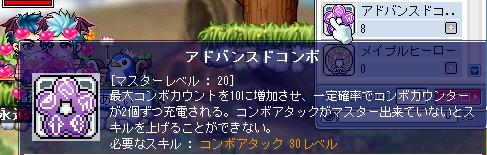 アドコン20成功♪