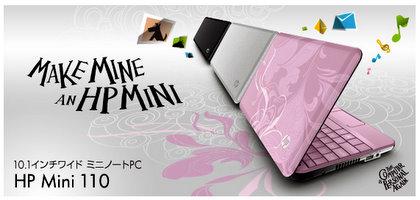 HPから10.1型ネットブックMini 110が発売、47,880円から