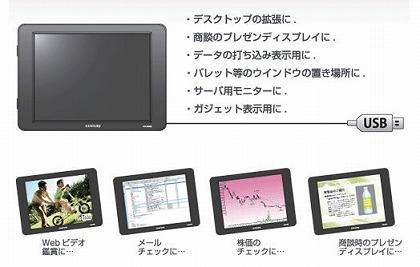 センチュリー、8インチUSB接続サブモニターplus one LCD-8000Uを2月7日に発売、価格は16,800円