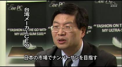 クローズアップ現代 「格安家電が押し寄せる~岐路に立つ日本企業~