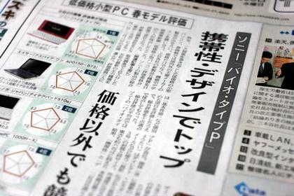 本日の日経産業新聞1面は低価格小型PC春モデルレビュー、ソニー・バイオ・タイプPが首位に