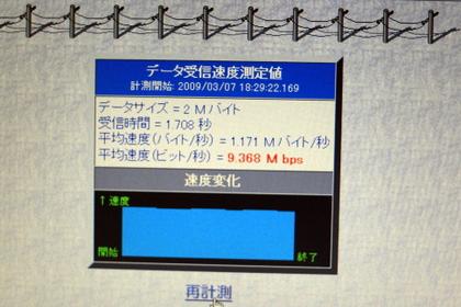 UQ WiMAXファーストインプレッション!
