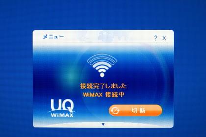 UQ WiMAXを数日使った感想