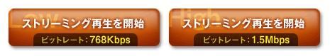 NHKオンデマンドで選べるビットレート