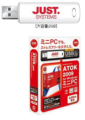 ジャストシステムからネットブック「QBOOK」が発売、ATOK 2009 ミニPC版とセットで39,800円、100台限定で即売り切れ