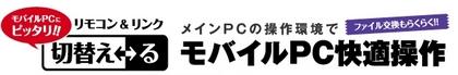 スゴイケーブル以上!?リモート操作もできるコレガ「CG-UMPC2RUL」