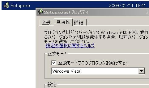 Windows7でUQ WiMAXのユーティリティをインストールする方法