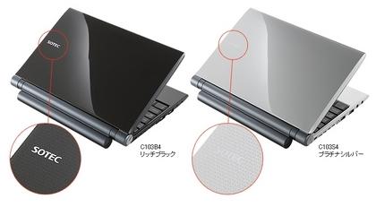 オンキヨー、10.1型ワイド液晶搭載、駆動時間5時間のネットブックSOTEC C103を3月19日に発売、価格は49,800円から