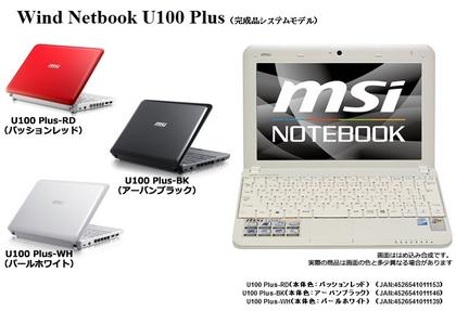 MSIからAtom N280搭載のネットブック2機種、U123とU100 Plus